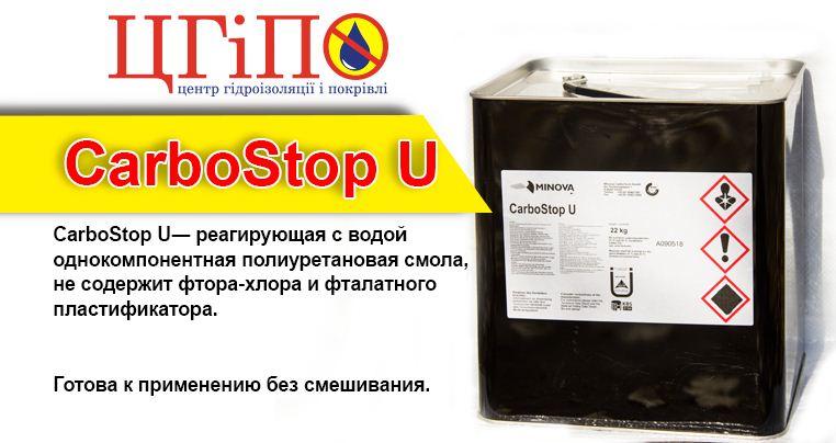 Карбостоп - CarboStop U