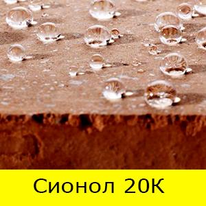 Сионол 20К - гидрофобизирующая жидкость
