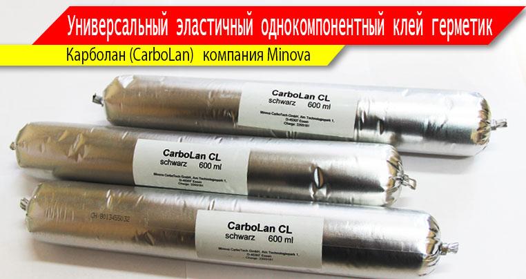 Карболан (CarboLan) – эластичный однокомпонентный клей и герметик