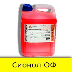 Сионол ОФ
