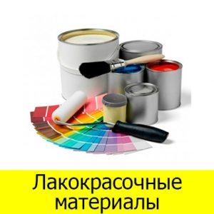 Лакокрасочные материалы