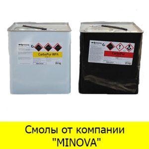 """Смолы от компании """"Minova"""""""
